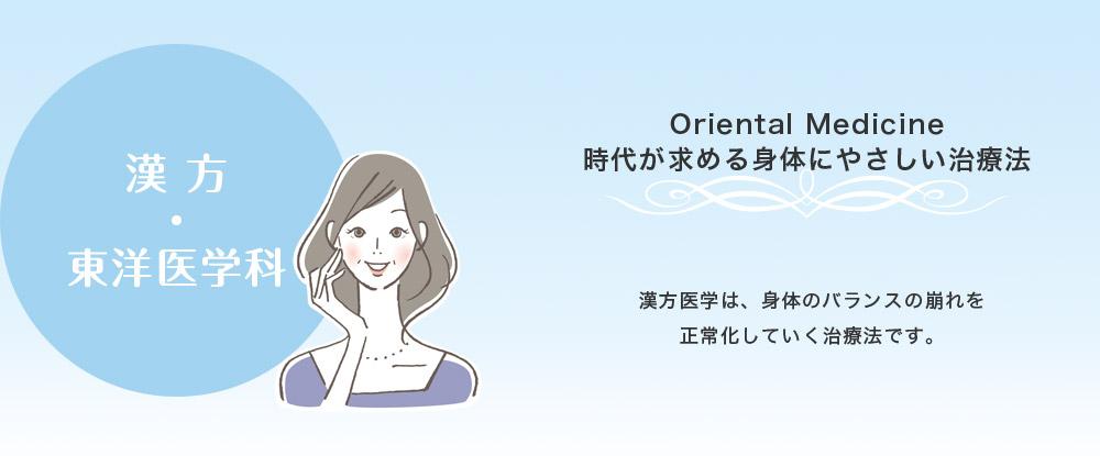 漢方・東洋医学科