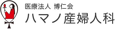 医療法人 博仁会 ハマノ産婦人科