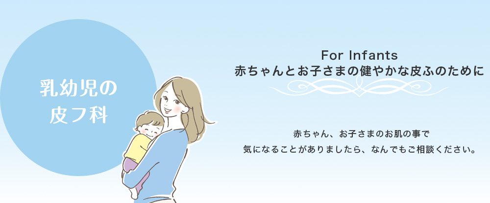 乳幼児の皮フ科