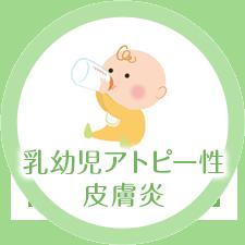 乳幼児アトピー性皮膚炎